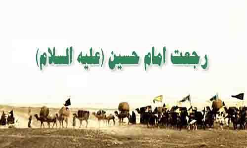 امام حسین چگونه به دنیا رجعت میکند؟
