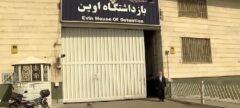 انتشار دستور عزل فرمانده یگان حفاظت زندان اوین