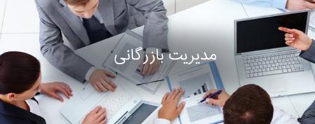 مدیریت بازرگانی مناسب چه کسانی است؟