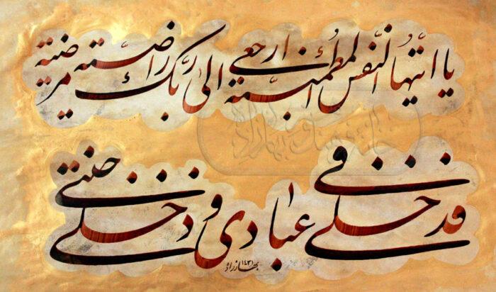 چرا امام حسین(ع) تفسیر نفس مطمئنه است؟