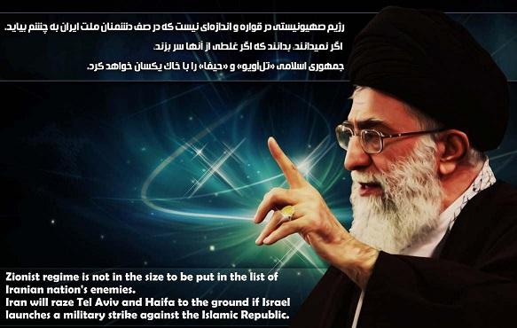 جمهوری اسلامی تل آویو و حیفا را با خاک یکسان خواهد کرد