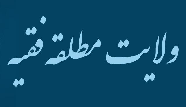 ولایت مطلقه فقیه از دیدگاه آیت الله خامنه ای