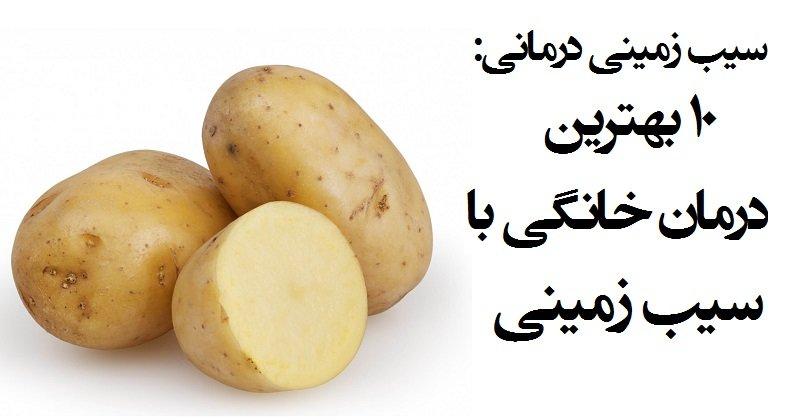 درمان کل بدن با سیب زمینی
