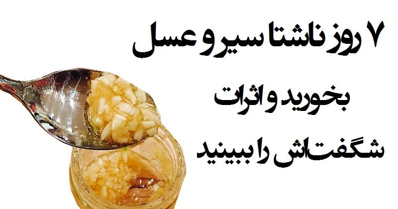 معجون عسل و سیر را ناشتا بخورید و معجزه آن را ببینید