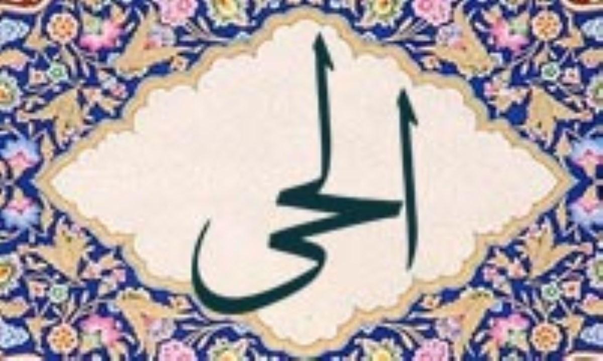 الحیّ