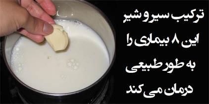 درمان هشت بیماری با ترکیب سیر و شیر