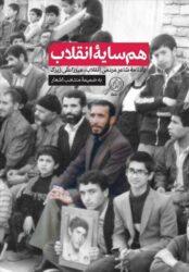 «همسایه انقلاب» منتشر شد/ یادنامهای برای شاعر همه روزهای انقلاب