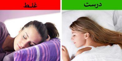 ۱۶ عادت اشتباه در خانم ها که به سلامت و زیبایی آن ها صدمه می زند
