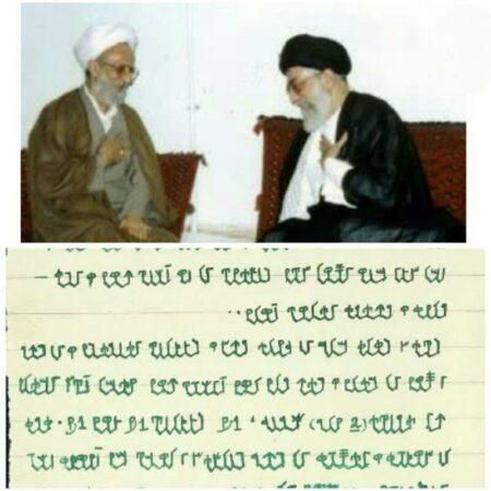 دستخط رمزی آیتالله مصباح +عکس
