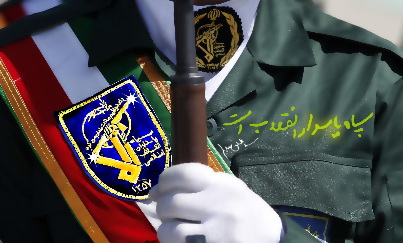ایران سپاه پاسدار شد