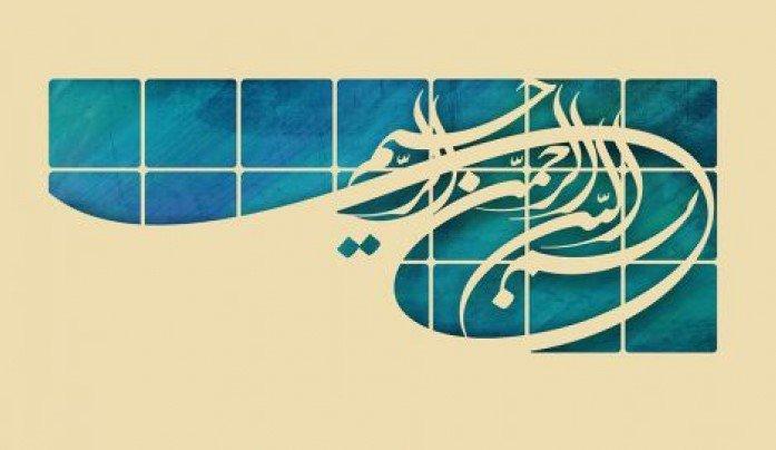 شرح بسم الله الرحمن الرحیم