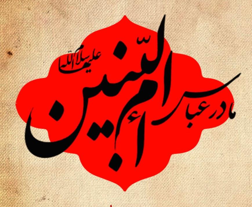 حضرت عباس(ع) تربیتیافته کدام مکتب است؟