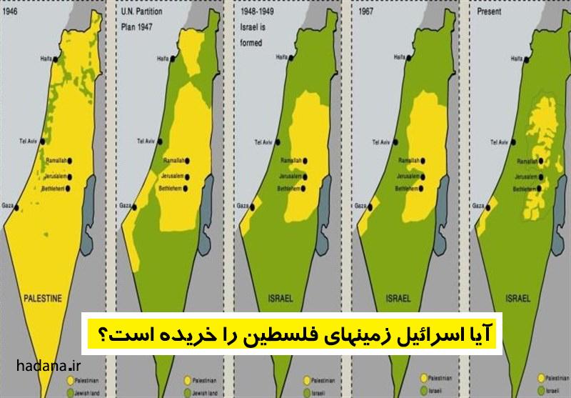 آیا اسرائیل زمینهای فلسطین را خریده است