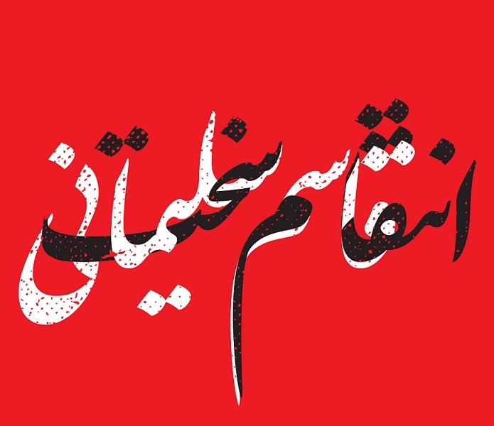 انتقام سخت با رمز بسم الله قاصم الجبارین