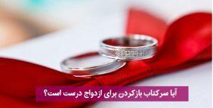 آیا سرکتاب بازکردن برای ازدواج درست است