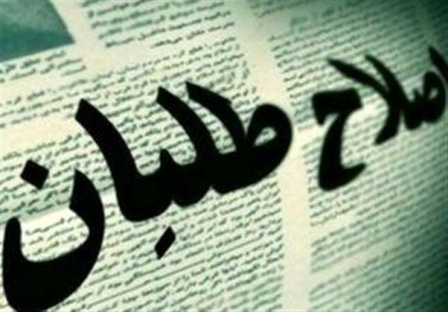 اصلاح طلبان ایران همان منافیقن ده ۶۰ هستند