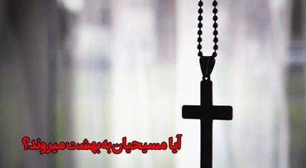 چرا مسیحیان به بهشت نمیروند
