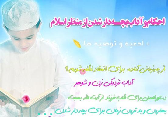 احکام و آداب بچه دار شدن از منظر اسلام