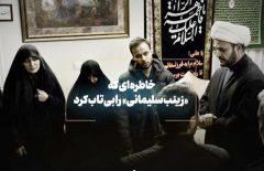 فیلم/خاطرهای که «زینب سلیمانی» را بیتاب کرد