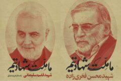 ترور بعدی شاید سرنوشت جمهوری اسلامی را تغییر دهد!