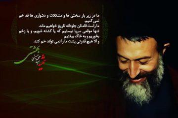 آخرین جمله شهید بهشتی: باید کاری کنیم که یک مهره آمریکا رئیسجمهور ما نباشد