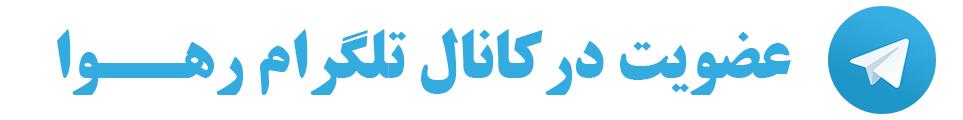 توضیح تصویر