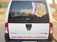 اولین آمبولانس رسمی حیوانات در کشور