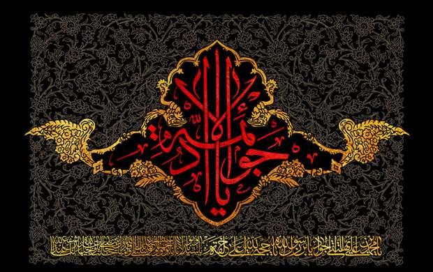 امامی که درجات بهشت را تقسیم میکند/ چرا جواد الائمه (ع) را باب المراد مینامند/ چهل حدیث نورانی از امام جواد(ع) +تصاویر و مداحی