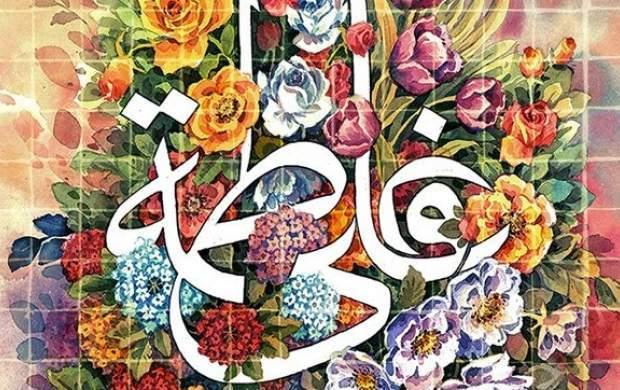 ازدواج حضرت علی (ع) و حضرت فاطمه (س) چگونه رقم خورد/ سادهترین مراسم خطبه عقد/ سخن رسول خدا(ص) هنگام ازدواج امیرالمومنین(ع) +تصاویر و مولودی