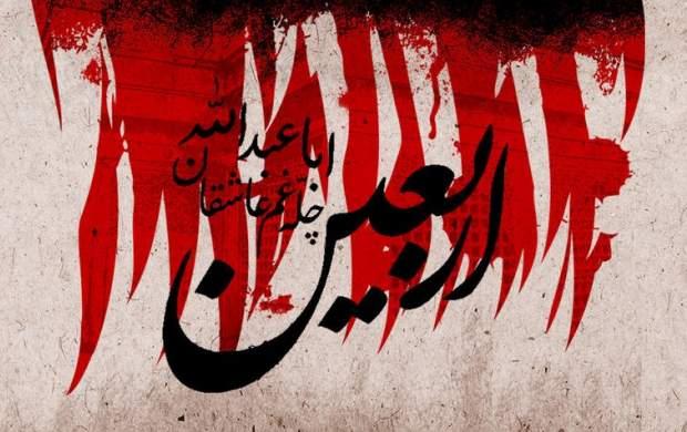 متن و ترجمه زیارت روز اربعین مفاتیح الجنان