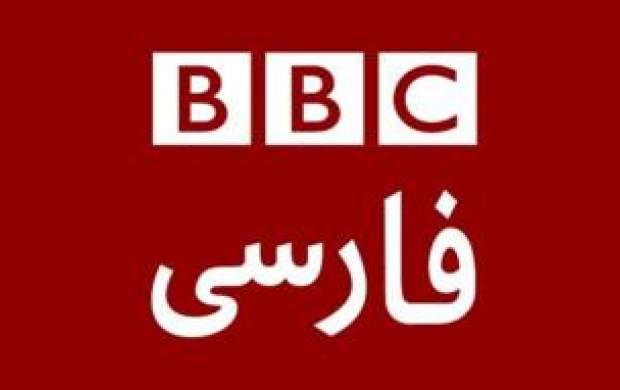 اعتراف بیبیسی فارسی به انتشار اخبار کذب و بدون سند