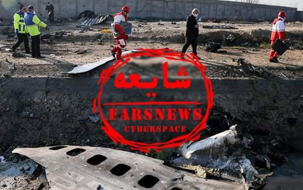 هواپیمای مسافربری را ایرانیها زدند!