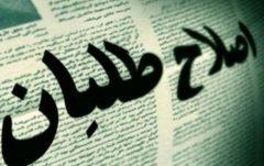 روزنامه کارگزاران دروغ اصلاح طلبان را لو داد +جزئیات