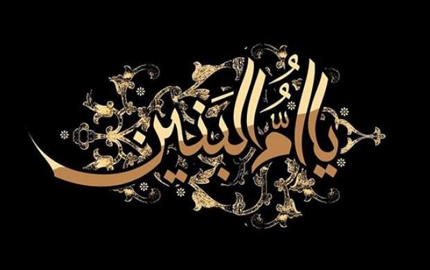 دل مادری که تا ابد در کربلا ماند/ محبت بی دریغ «ام البنین» به فرزندان حضرت زهرا(س)/ شخصیت همسر شیرخدا در کلام رهبرانقلاب +تصاویر و فیلم