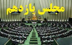 حمله اصلاح طلبان به مجلسی که هنوز تشکیل نشده است!