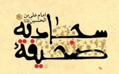 دعای هفتم صحیفه سجادیه +متن و ترجمه