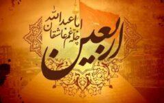 اعمال شب و روز اربعین/ متن کامل زیارت اربعین +ترجمه