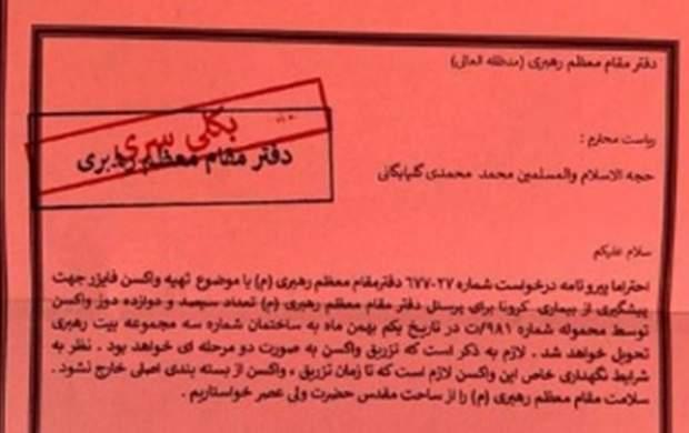 شایعه درخواست واکسن برای کارکنان بیت رهبری