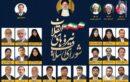 نتایج انتخابات شورای شهر تهران اعلام شد + اسامی