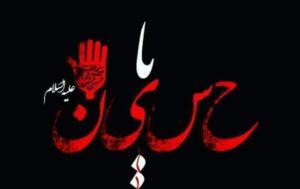 شب عاشورای حسینی/ مهمان آزادگی سرور و سالار شهیدان