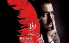 کار مجانی شهاب حسینی برای جدش +فیلم
