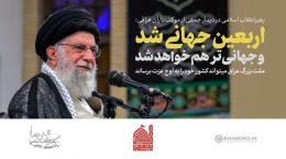 اربعین جهانی شد و جهانیتر هم خواهد شد/ ایجاد تمدن اسلامی هدف نهایی ما است