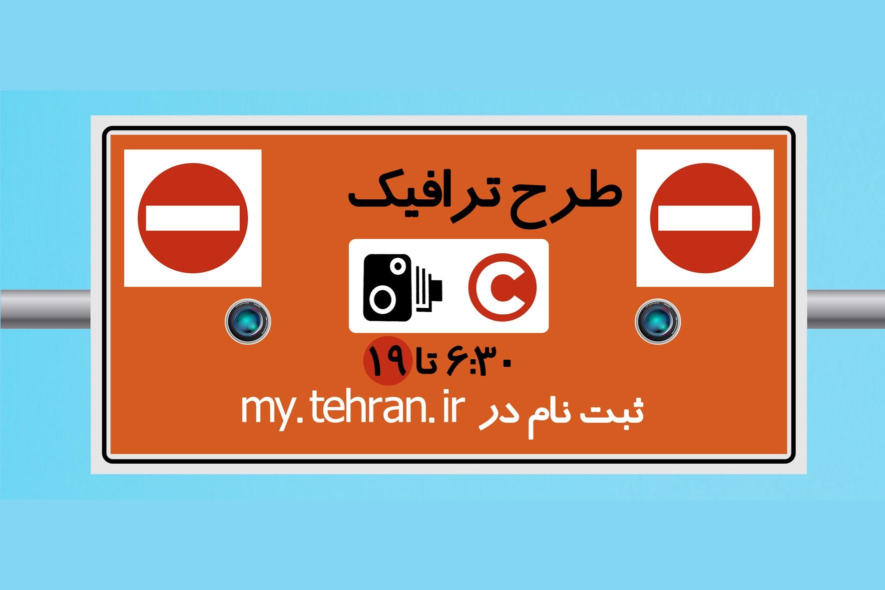 چشم مدیران اصلاحطلب به جیب شهروندان تهرانی است/ طرح ترافیک پولی با چاشنی ترافیک و آلودگی هوا