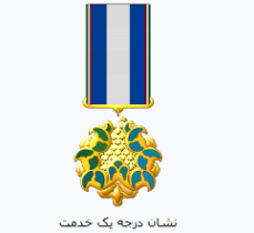 تصویری از اعطای نشان خدمت به شهید فخریزاده