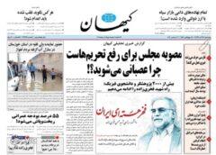 واکنش روزنامهها به تصویب طرح لغو تحریمها +تصاویر