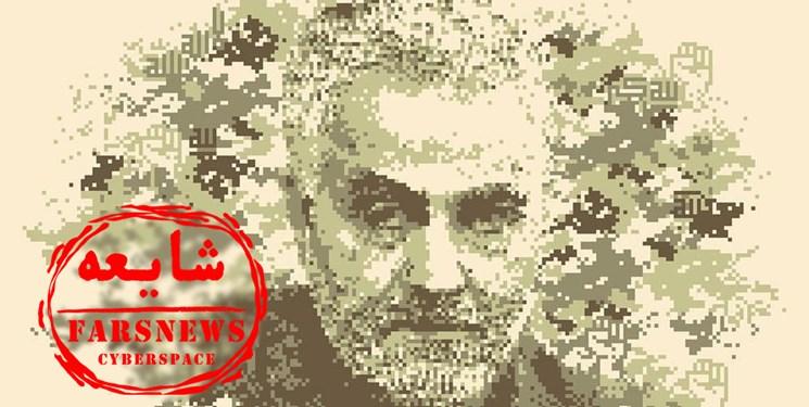 تازهترین شایعات درباره حاج قاسم؛ از تابعیت دختر سردار تا معامله با «جان بولتون»