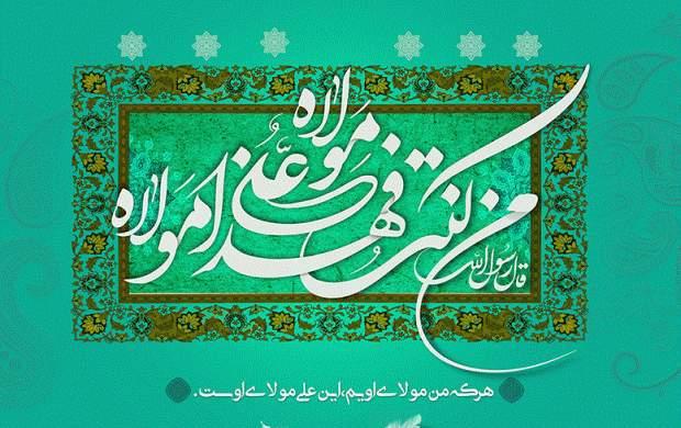 چرا عید غدیر از همه اعیاد بالاتر است/ رابطه زیبای غدیر با اربعین ابا عبدالله(ع)/ چگونه در عید غدیر جشنی الهی بگیریم +مولودی و تصاویر