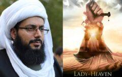 آیا فیلم «بانوی بهشت» در ادعای خود صادق است؟